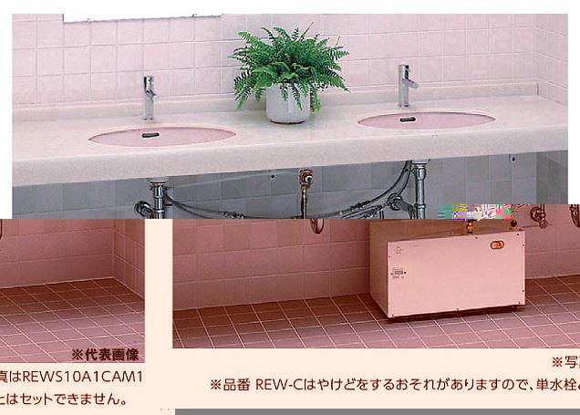 TOTO 湯ぽっと 【REWS05A1CAK1】ウィークリータイマー AC100V 約5L据え置きタイプ (開放式排水ホッパーのセット)