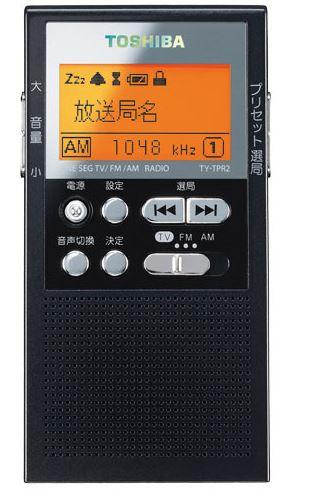 ω東芝 オーディオ【TY-TPR2(K)】(ブラック) TV音声/AM/FMラジオ(ワイドFM)