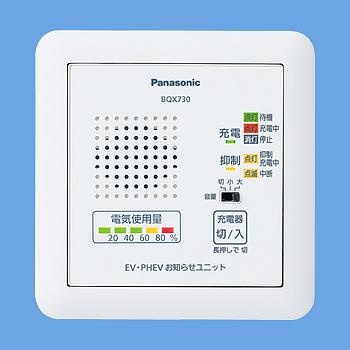 ###パナソニック 配線器具【BQX730】ピークコントロールボックス専用おしらせユニット 受注約30日