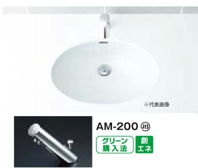 ▽INAX/LIXIL 洗面器セット【L-2295】はめ込みだ円形洗面器(アンダーカウンター式) 自動水栓 アクエナジー仕様 AM-200 壁給水・床排水(Sトラップ)