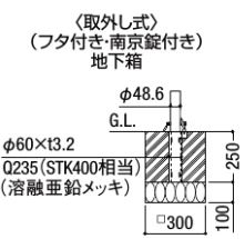 LIXIL スペースガード(車止め)【LNY02】地下箱(2コ入)U48型 取外し式 (フタ付き・南京錠付き)