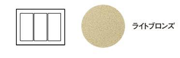 ###パナソニック 配線器具【WTV6103F1】(ライトブロンズ) (スクエア) スイッチプレート(3連用) 受注約30日