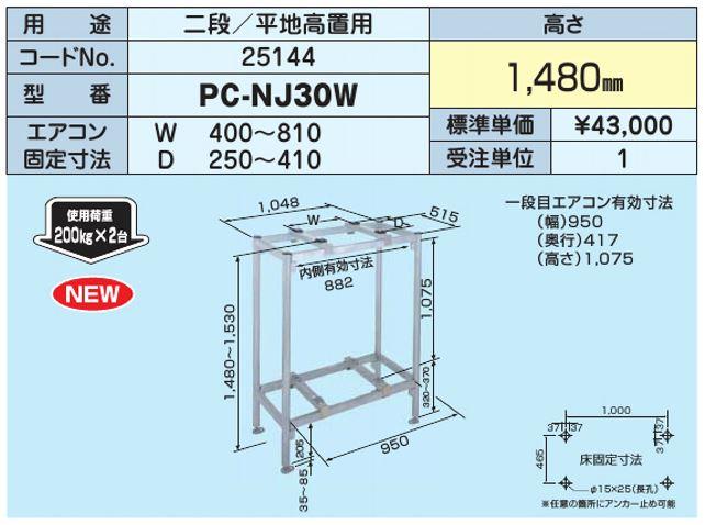 ‡‡‡日晴金属 機器据付台【PC-NJ30W】二段/平地高置用 高さ1480mm