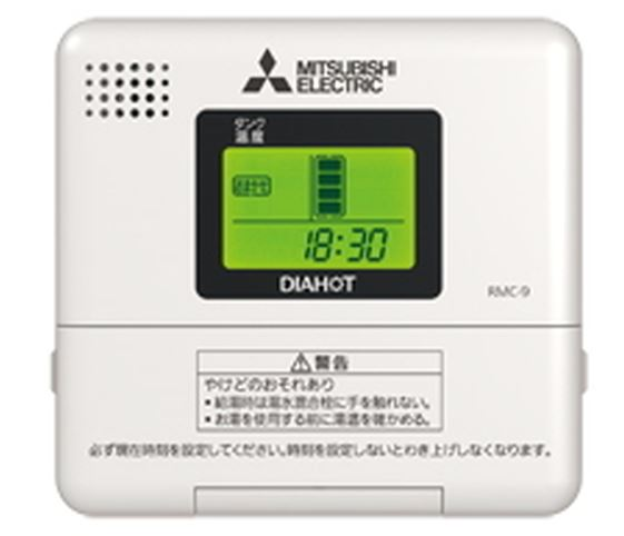 ●三菱 電気温水器 部材【RMC-9】給湯専用リモコン(SRGタイプ専用) (旧品番 RMC-8)
