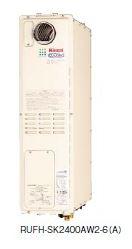 リンナイ 熱源機エコジョーズ【RUFH-SK2400SAW2-6(A)】オート24号 屋外据置台設置・PS設置型