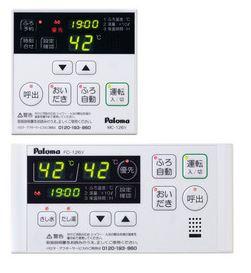 ###ψパロマ【MFC-126DZ】高温水供給タイプ専用リモコンマルチセット