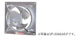 東芝 換気扇【VP-546TAS-F】産業用換気扇 有圧換気扇ステンレス高耐食形 排気専用三相200V用