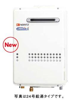 ####♪ノーリツ ガス給湯器【GQ-C2434WS】給湯専用オートストップ 給湯専用 ecoジョーズ 24号 屋外壁掛型(PS標準設置型)