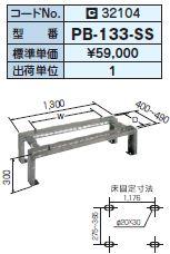 『カード対応OK!』日晴金属 キャッチャー【PB-133-SS】高さ300mm