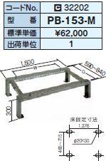 『カード対応OK!』日晴金属 キャッチャー【PB-153-M】高さ300mm