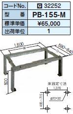 ‡‡‡日晴金属 キャッチャー【PB-155-M】高さ500mm