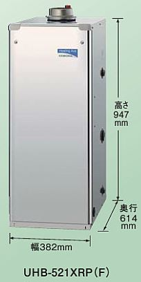 ###コロナ 石油給湯器【UHB-521XRP(F)】大型温水ボイラー(業務用) 貯湯式