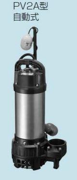 『カード対応OK!』テラル ポンプ【65PV2A-53.7】排水水中ポンプ 樹脂製 PV2A(自動式) 50Hz 三相200V
