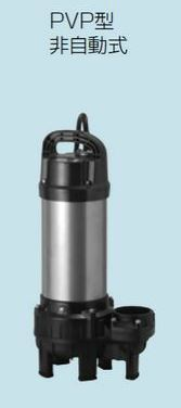 『カード対応OK!』テラル ポンプ【65PVP-52.2-TOK2】排水水中ポンプ 樹脂製 PVP(非自動式)特殊吐出口径 着脱装置付 50Hz 三相200V