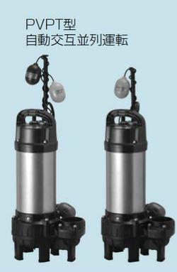 『カード対応OK!』テラル ポンプ【80PVPT-51.5-TOK2】排水水中ポンプ 樹脂製 PVPT(自動式・親機のみ)特殊吐出口径 着脱装置付 50Hz 三相200V