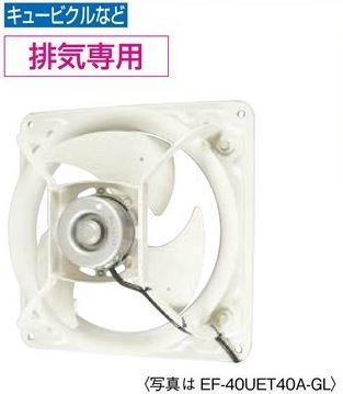 ###三菱 換気扇【EF-50UFT40A-GL】産業用有圧換気扇 機器冷却用 海外規格タイプ 50cm 受注生産納期約2ヶ月