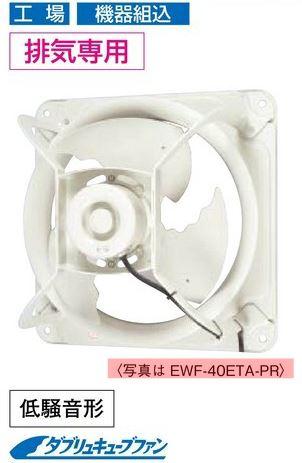 三菱 産業用換気扇【EWF-40ETA-PR】産業用有圧換気扇 防錆タイプ 低騒音形 排気専用  EWF-40ETB3-PRの後継機種