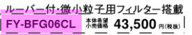 『カード対応OK!』パナソニック 換気扇【FY-BFG06CL】給気清浄フィルターユニット ルーバー付