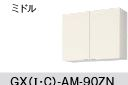 ###LIXIL/サンウェーブ 吊戸棚 ミドル( 高さ70cm)【GXC-AM-90ZN】ライトウォルナット GXシリーズ 取り替えキッチン パッとりくん 間口90 受注生産