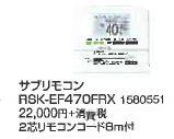 『カード対応OK!』コロナ 石油給湯器 部材【RSK-EF470FRX】サブリモコン 2芯リモコンコード8m付