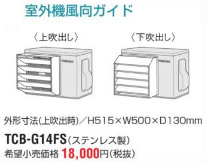 『カード対応OK!』東芝 ルームエアコン 部材【TCB-G14FS】 室外機風向ガイド(ステンレス製)