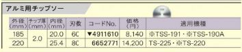 ●『カード対応OK!』リョービ/RYOBI【6652771】アルミ用チップソー