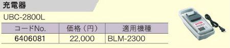 ●『カード対応OK!』リョービ/RYOBI【6406081】充電器