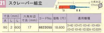 ●『カード対応OK!』リョービ/RYOBI【6623055】スクレーバー組立