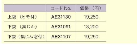 ●『カード対応OK!』リョービ/RYOBI【AE31130】上袋(ヒモ付)