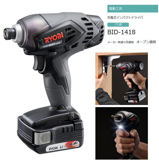 RYOBI/リョービ/京セラ【BID-1418】(657705A)充電式インパクトドライバ