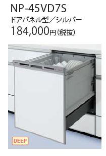 『カード対応OK!』パナソニック 食器洗い機乾燥機【NP-45VD7S】Vシリーズ ディープ スリムデザイン 食洗機