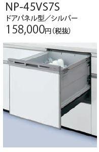 『カード対応OK!』パナソニック 食器洗い機乾燥機【NP-45VS7S】Vシリーズ ミドル スリムデザイン 食洗機