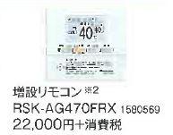 『カード対応OK!』コロナ 石油給湯器 部材【RSK-AG470FRX】インターホン 増設リモコン