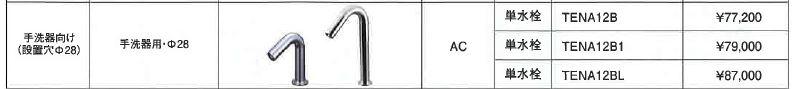 『カード対応OK!』 TOTO 水栓【TENA12B1】手洗器用φ28 単水栓