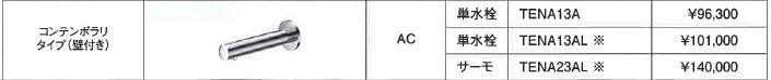 『カード対応OK!』 TOTO 水栓【TENA13A】コンテンポラリタイプ 単水栓