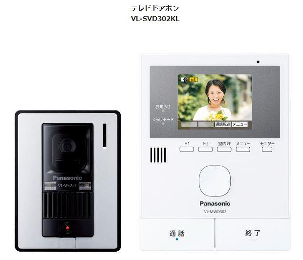 『カード対応OK!』パナソニック テレビドアホン【VL-SVD302KL】AC 100V 3.5型 カラー液晶ディスプレイ