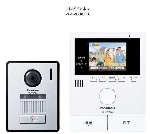 『カード対応OK!』パナソニック テレビドアホン【VL-SVD303KL】AC 100V 3.5型 カラー液晶ディスプレイ