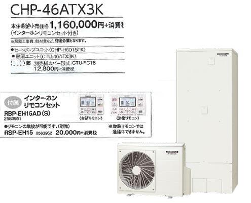 ##コロナ エコキュート【CHP-46ATX3K】インターホンリモコンセット フルオート 多機能タイプ 寒冷地向け 460L 旧品番CHP-46ATW1K