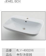 『カード対応OK!』カクダイ【#LY-493206】角型洗面器