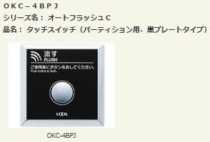 『カード対応OK!』INAX LIXIL トイレ部材【OKC-4BPJ】 タッチスイッチ
