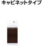 『カード対応OK!』INAX LIXIL コフレルワイド(壁付)【YL-DA83SCHE】キャビネットタイプ
