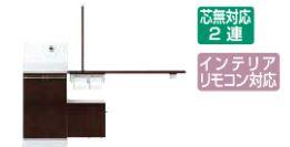 INAX LIXIL コフレルワイド(壁付)【YL-DA83SSWL15E】手すりカウンター 左仕様
