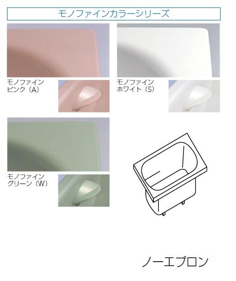 ### クリナップ 浴槽 コクーン【CLG-120】モノファイン色 ノーエプロン
