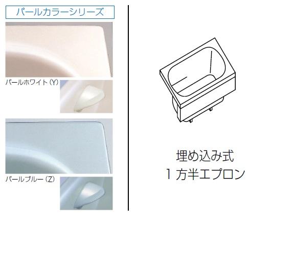 ### クリナップ 浴槽 コクーン【CLG-121】パール色 埋込式1方半エプロン