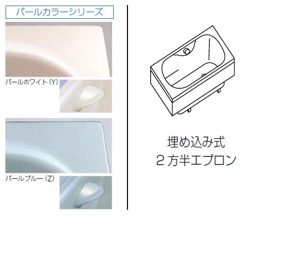### クリナップ 浴槽 コクーン【CLG-142】パール色 埋込式2方半エプロン