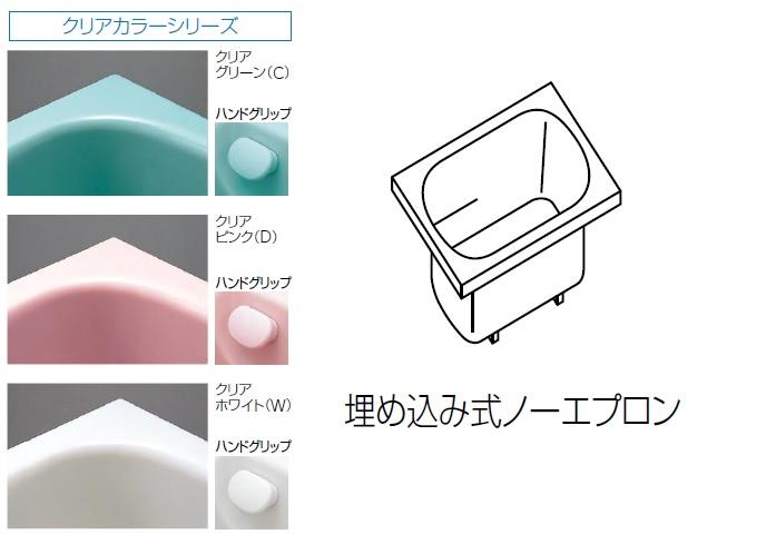 クリナップ 間口110cm ### フォーンス【FTG-110】クリアカラー 埋込式ノーエプロン 浴槽