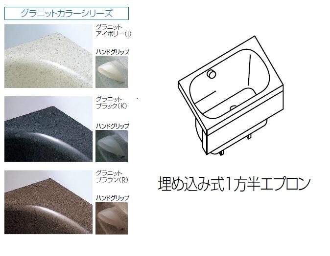 ### クリナップ 浴槽 フォーンス【FTG-121】グラニットカラー 間口120cm 埋込式1方半エプロン