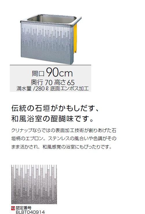 ### クリナップ ステンレス浴槽【SDL-91AW】据置式1方全エプロン