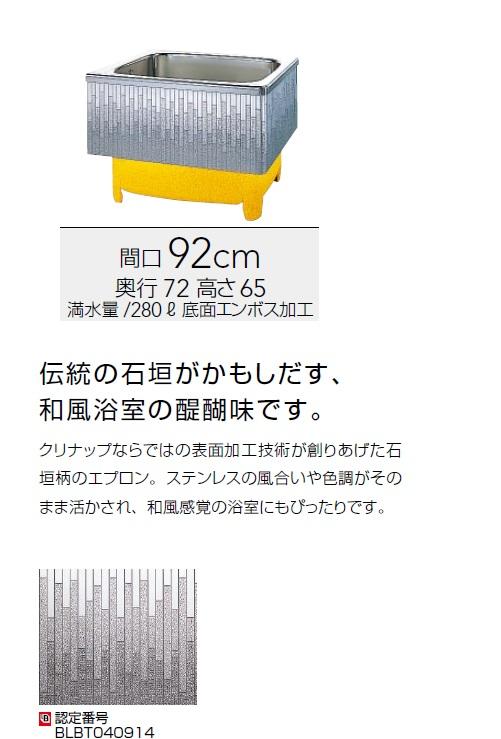 ### クリナップ ステンレス浴槽【SDL-92HW】埋込式2方半エプロン