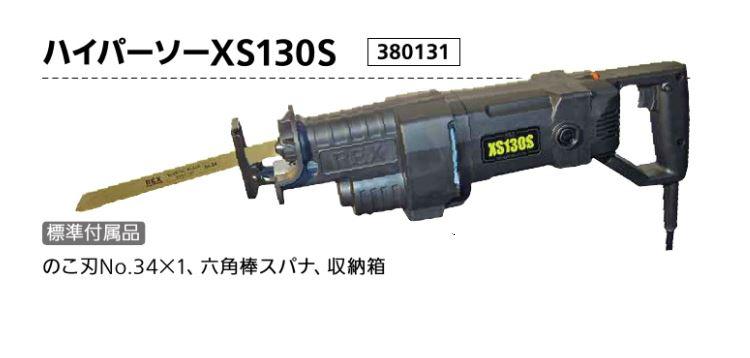 『カード対応OK!』レッキス工業/REX 【380131】ハイパーソーXS130S